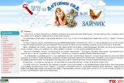 Сайт МКДОУ Детский сад №28 «Зайчик».