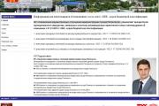 «Машук.Ру» провело редизайн сайта  для МУ «Управление имущественных отношений администрации города Пятигорска»
